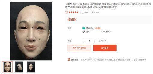高雄市場韓國瑜乳膠面具(翻攝自蝦皮購物)