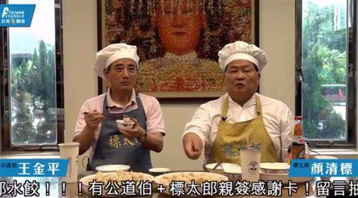 王金平、顏清標/翻攝自台灣公道伯 王金平臉書