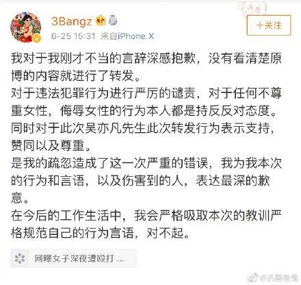 吳亦凡遭大陸饒舌歌手「3Bangz」抹黑成家暴男。(圖/微博)