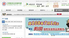 中華郵政,外匯,港幣,歐元,美元,/翻攝自中華郵政官網