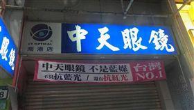 中天眼鏡,反紅媒,抗藍光,紅光,陳嘉行(圖/翻攝自臉書)