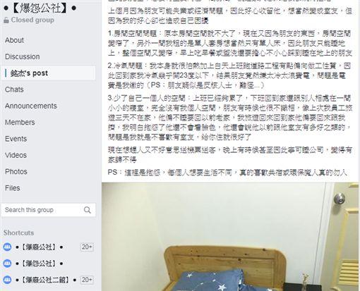 朋友,失業,租屋,問題,爆怨公社 圖/翻攝自臉書爆怨公社