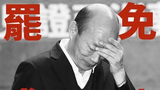 王丹,韓國瑜,高雄,罷免(圖/翻攝自臉書)