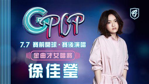 ▲歌手徐嘉瑩將到富邦悍將新莊球場演唱。(圖/富邦悍將球團提供)