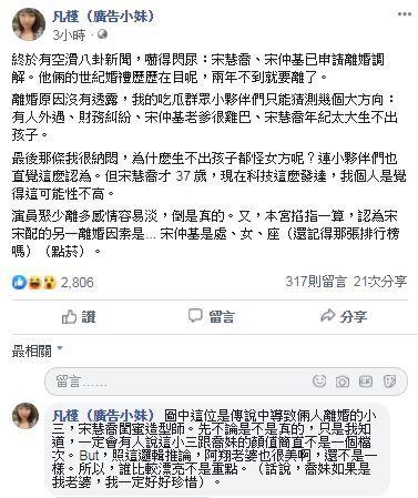 廣告小妹,宋慧喬,宋仲基 臉書