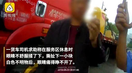 貨車司機眼睛癢狂揉 扯下「白色塊狀物」…看不見了(圖/翻攝自梨視頻)