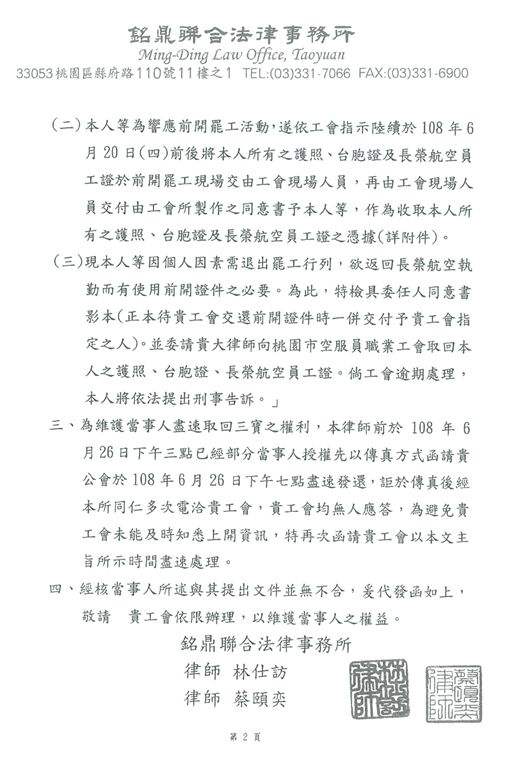 長榮航空,三寶,罷工,律師函,/長榮航空提供