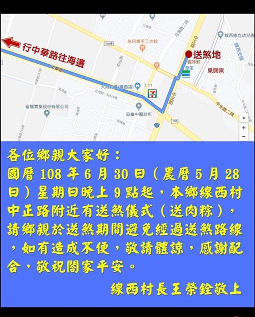 彰化縣線西鄉線西村送肉粽/翻攝自伸港小鎮臉書