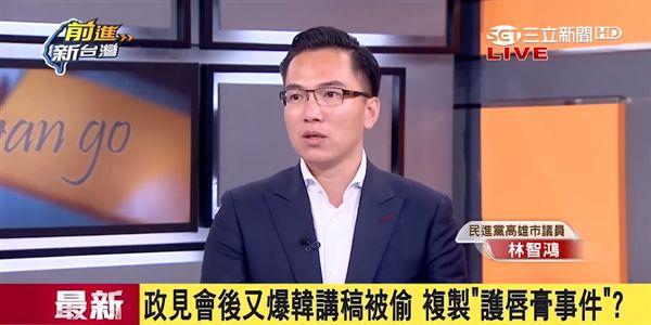 民進黨高雄市議員林智鴻