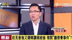 民進黨高雄市議員林智鴻/前進新台灣