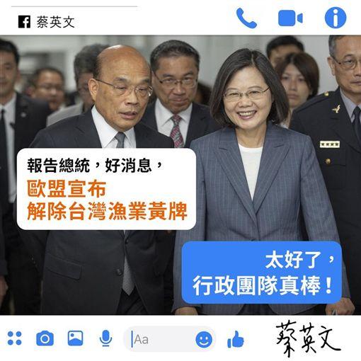 翻攝蔡英文臉書