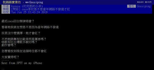 COCO,李玟,奧斯卡,席琳狄翁,台灣,PTT 圖/翻攝自PTT