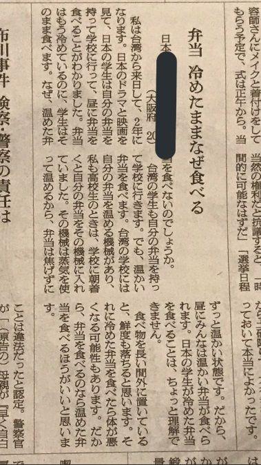 日本人習慣吃「冷便當」一直都是眾所皆知,但有一名台灣留學生無法理解,在日本《朝日新聞》投書,說他不懂為何日本人愛吃冷便當。沒想到投書曝光後,意外掀起日本人熱議!(圖/翻攝自推特9Poovm0)