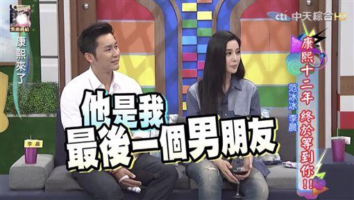 昔合體李晨甜喊「最後一個男友」 范冰冰自打臉畫面曝光圖/翻攝自YouTube
