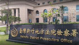 新竹地檢署(圖/翻攝google)