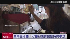 華南銀行,品牌主題曲,深白色,百年