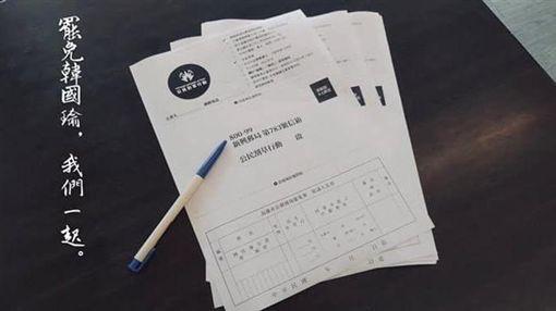 韓國瑜,罷免,王浩宇 圖/翻攝自王浩宇臉書