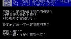長榮再喊關門 網酸:關門大拍賣嗎 長榮罷工,PPT