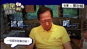 郭台銘接受蔡阿嘎專訪。