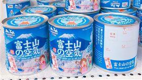 紀念品,富士山空氣,垃圾,浪漫,花錢(圖/翻攝自爆怨公社)