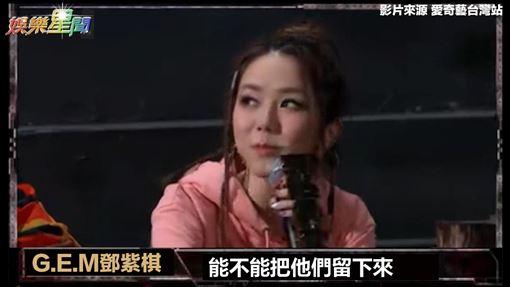 鄧紫棋罕見求導演留下選手。(圖/翻攝自愛奇藝台灣站)