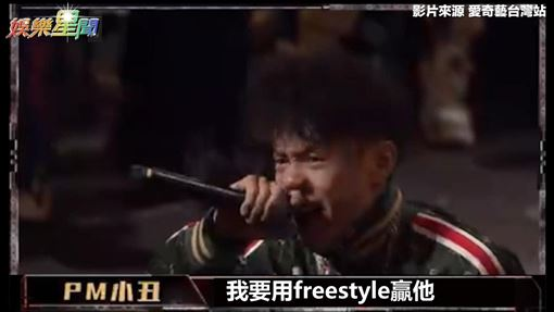 選手哭喊「我要用freestyle贏他」。(圖/翻攝自愛奇藝台灣站)