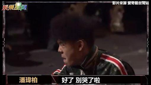 潘瑋柏安慰選手「好了別哭了」。(圖/翻攝自愛奇藝台灣站)
