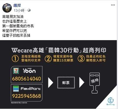 館長發文,臉書