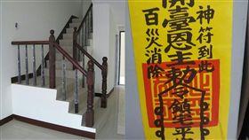 (圖/翻攝自靈異公社)樓梯,扶手,送肉粽
