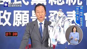 國民黨政見會,郭台銘發表拿素還真(翻攝自國民黨臉書)