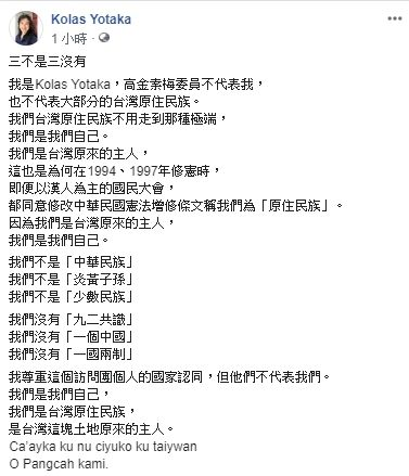 行政院發言人Kolas Yotaka(谷辣斯.尤達卡)發文,臉書