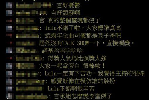 金曲獎,言承旭/翻攝自PTT