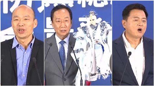 國民黨政見會,韓國瑜,郭台銘,素還真,周錫瑋