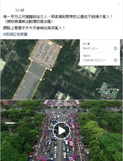 臉書公民割草行動網友發文計算韓國瑜新竹造勢,臉書