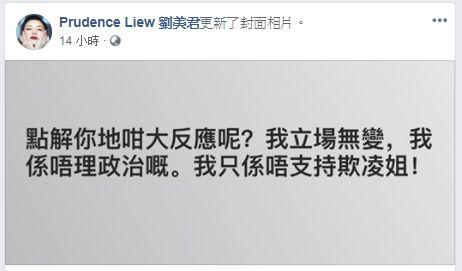 劉美君 FB