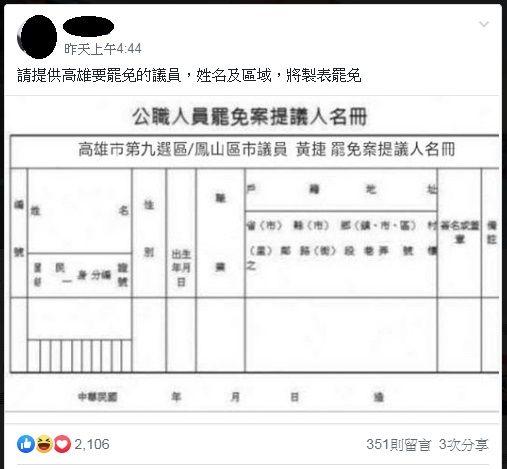 高雄市長韓國瑜上任後批評聲浪不斷,「公民割草行動」與「Wecare高雄」發起罷免高雄市長韓國瑜連署活動,沒想到民眾反應熱烈,第一階段連署書已達成3萬份目標。對此,韓粉不滿韓國瑜被糟蹋,決定出招反制,第一個要罷免的對象就是時代力量市議員「白眼女神」黃捷。(圖/翻攝自韓國瑜後援會)