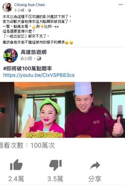 陳瓊華發文,高雄旅遊網,臉書