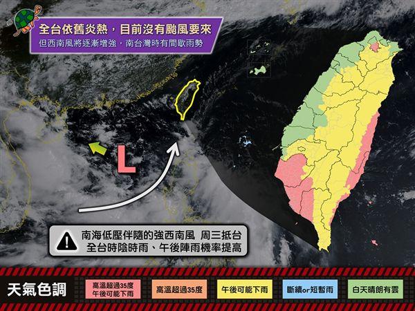 台灣颱風論壇|天氣特急,高溫,颱風,炎熱