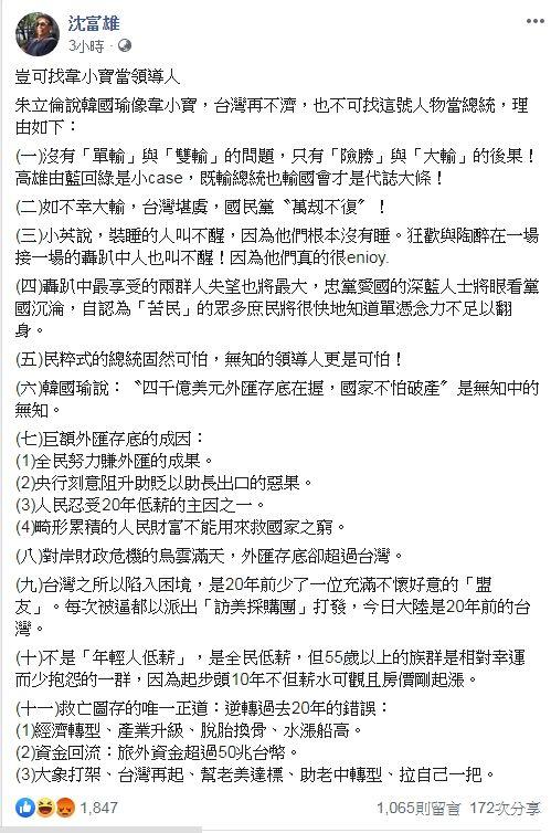沈富雄談韓國瑜(圖/翻攝自沈富雄臉書)