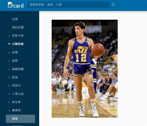 籃球員穿真理褲(圖/翻攝自Dcard