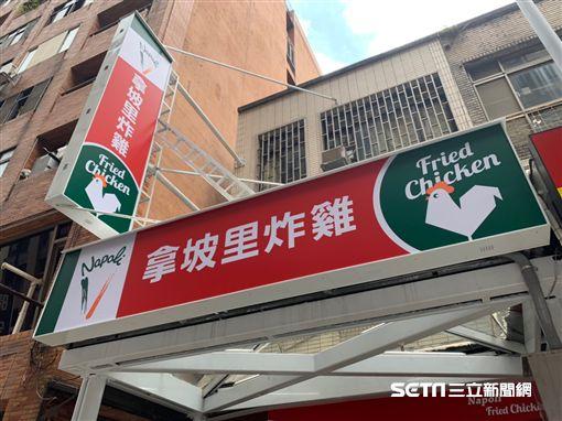 拿坡里炸雞專賣店。(圖/記者馮珮汶攝)