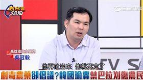 吳冠毅/新台灣加油
