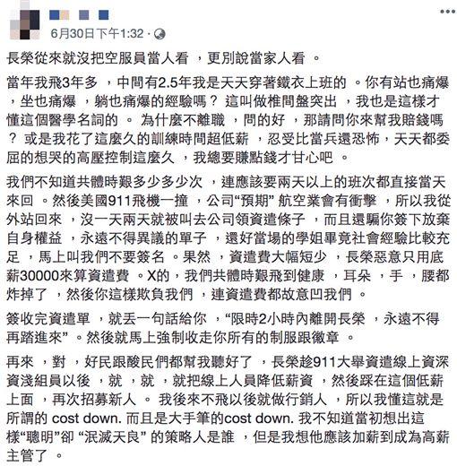 前空姐空長榮「沒把組員當人看」/當事人臉書