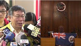 柯文哲,香港佔領立法會