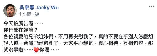 吳宗憲臉書圖/翻攝自臉書