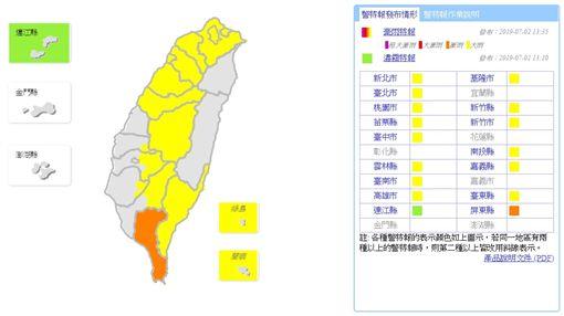 豪雨特報(圖/氣象局)