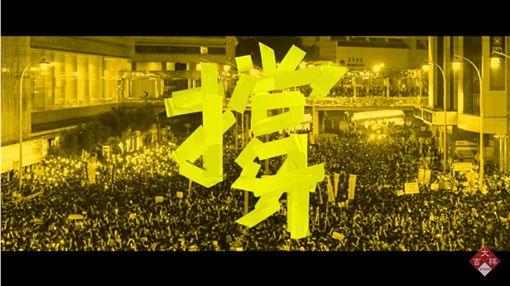 蔡英文總統2日在臉書分享台港音樂圈串聯創作、聲援香港反送中民眾的歌曲《撐》,並表示對香港人民的處境感同身受。(圖/翻攝蔡英文臉書)
