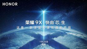 榮耀手機,榮耀,X系列,榮耀9X