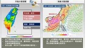 一張圖看就懂!低壓帶影響 明後2日「大雷雨怎下」看這邊(圖/翻攝自報天氣 - 中央氣象局臉書)