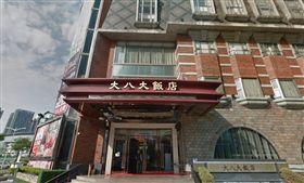 大八飯店,停業,準新娘,婚宴 圖/翻攝Google Map